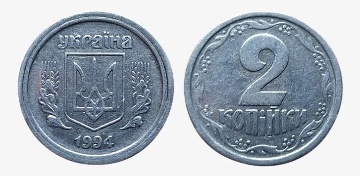 2-kopeyki-1994-ukraine-pereputka.jpg