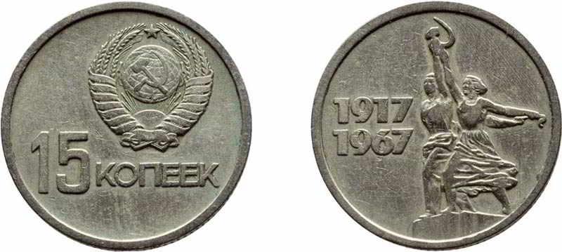 15-kopeek-1967-goda-50-let-sovetskoj-vlasti-1.jpg