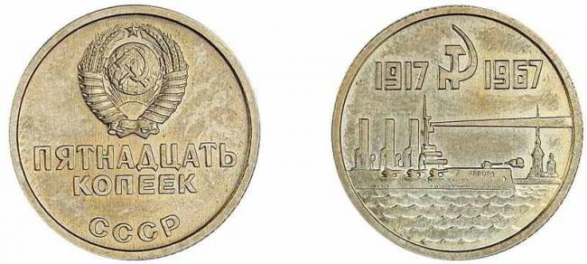 15-kopeek-1967-goda-50-let-sovetskoj-vlasti-2.jpg