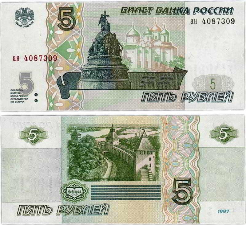 banknota-5-rublej-1997-goda-1.jpg