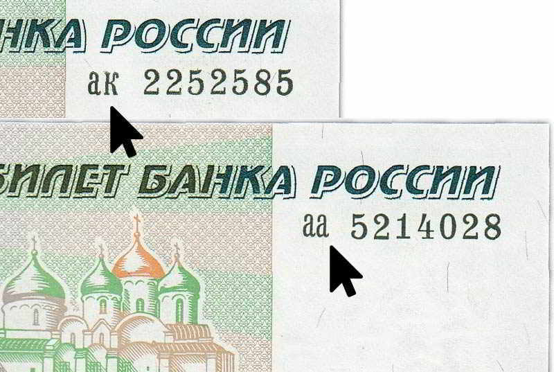 banknota-5-rublej-1997-goda-2.jpg
