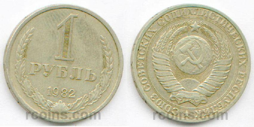 a1-rubl-1982.jpg