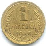 1_kopeika_1938-150x150.jpg