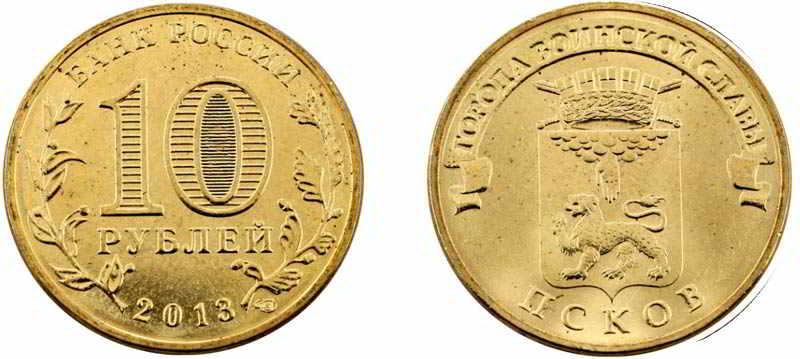 moneta-10-rublej-2013-pskov-1.jpg