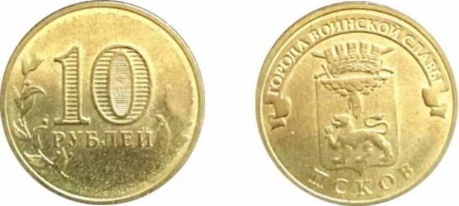 moneta-10-rublej-2013-pskov-2.jpg