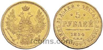 5-rubley-1854-goda.jpg