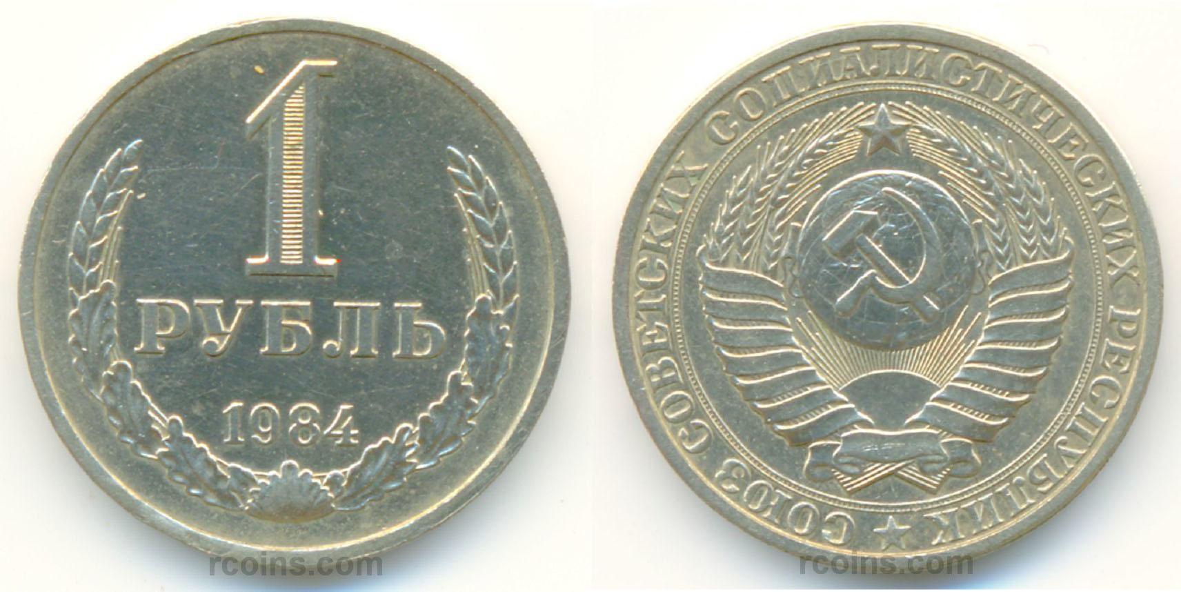 a1-rubl-1984.jpg