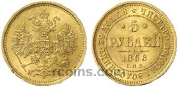 5-rubley-1868-goda.jpg