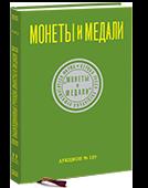 Аукцион № 129. Обложка каталога