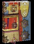 Аукцион № 127. Обложка каталога