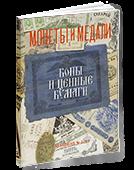 Аукцион № 125. Обложка каталога