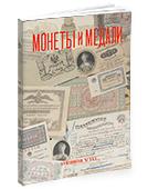 Аукцион № 114. Обложка каталога