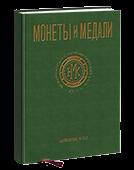 Аукцион № 112. Обложка каталога