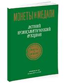 Аукцион № 109. Обложка каталога