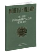 Аукцион № 76. Обложка каталога