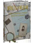Аукцион № 68. Обложка каталога