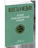 Аукцион № 64. Обложка каталога