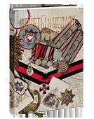 Аукцион № 63. Обложка каталога