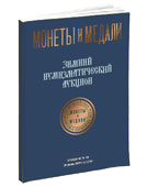 Аукцион № 61. Обложка каталога