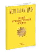Аукцион № 58. Обложка каталога