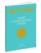 Аукцион № 55. Обложка каталога