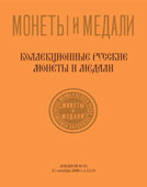 Аукцион № 53. Обложка каталога