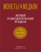 Аукцион № 52. Обложка каталога