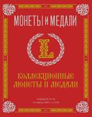 Аукцион № 50. Обложка каталога