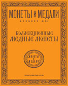 Аукцион № 49. Обложка каталога