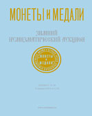 Аукцион № 48. Обложка каталога