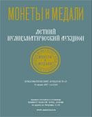 Аукцион № 45. Обложка каталога