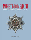 Аукцион № 44. Обложка каталога