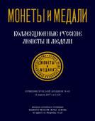 Аукцион № 43. Обложка каталога