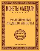 Аукцион № 42. Обложка каталога