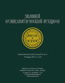 Аукцион № 41. Обложка каталога