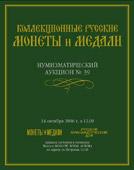 Аукцион № 39. Обложка каталога