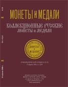 Аукцион № 36. Обложка каталога