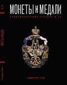 Аукцион № 34. Обложка каталога