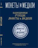 Аукцион № 33. Обложка каталога