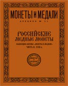 Аукцион № 31. Обложка каталога