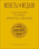 Аукцион № 29. Обложка каталога