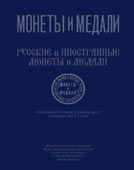 Аукцион № 28. Обложка каталога