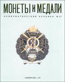 Аукцион № 27. Обложка каталога