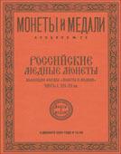 Аукцион № 26. Обложка каталога
