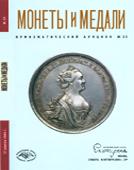 Аукцион № 25. Обложка каталога