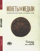 Аукцион № 24. Обложка каталога