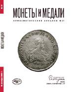 Аукцион № 21. Обложка каталога