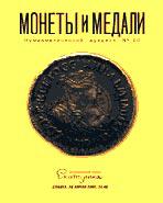Аукцион № 20. Обложка каталога