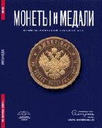 Аукцион № 19. Обложка каталога