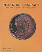 Аукцион № 17. Обложка каталога